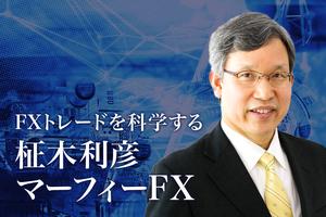 柾木利彦 マーフィーFX.png