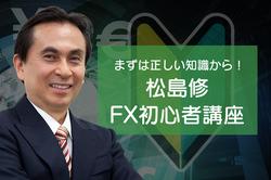 松島修 FX初心者講座.png